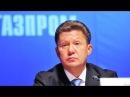 Миллер газовый коридор через Украину утратил эффективность