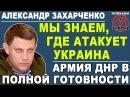 Александр Захарченко в приграничные города прибывает тяжелая техника 10.02.2018