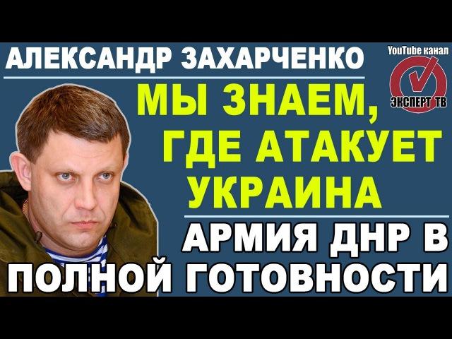 Александр Захарченко: в приграничные города прибывает тяжелая техника 10.02.2018