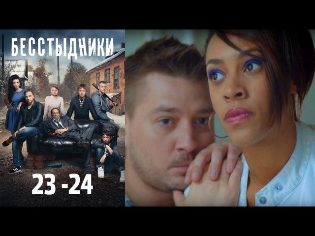Бесстыдники - 23 и 24 серии