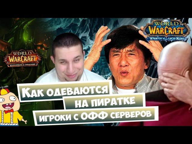 Как одеваются на пиратке игроки с официальных серверов World of Warcraft