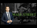 Live: Будни Уолл стрит 13 - Bitcoin, Qualcomm, AT T, Snapchat, Goldman Sachs BDC