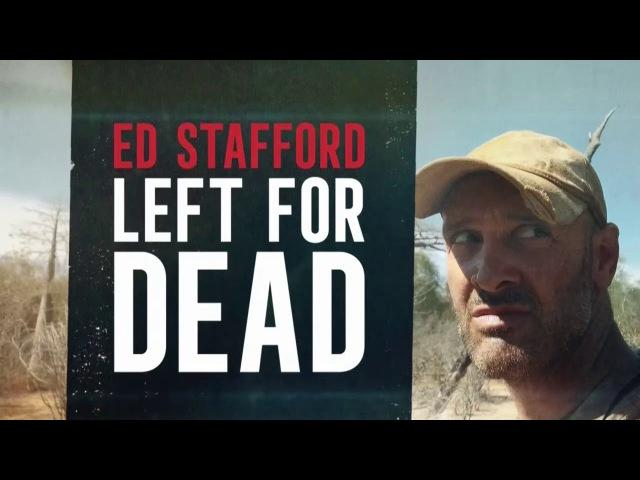 Discovery. Эд Стаффорд:выживший. 1 сезон 4 серия. 2017.17 тротуар