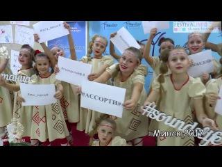 Международный хореографический конкурс «ФЕЕРИЯ ТАНЦА» 2017, Минск, Республика Бе ...