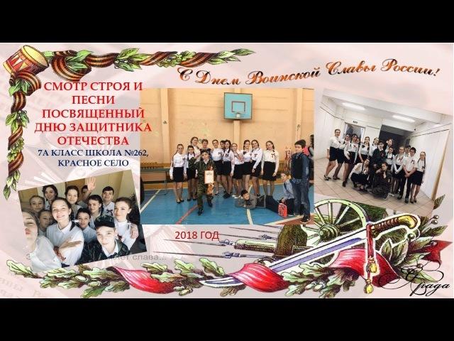 СМОТР СТРОЯ И ПЕСНИ. 7А класс, школа № 262, г.Красное Село, Санкт-Петербург