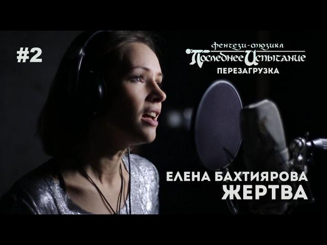 Последнее Испытание - перезагрузка. Елена Бахтиярова