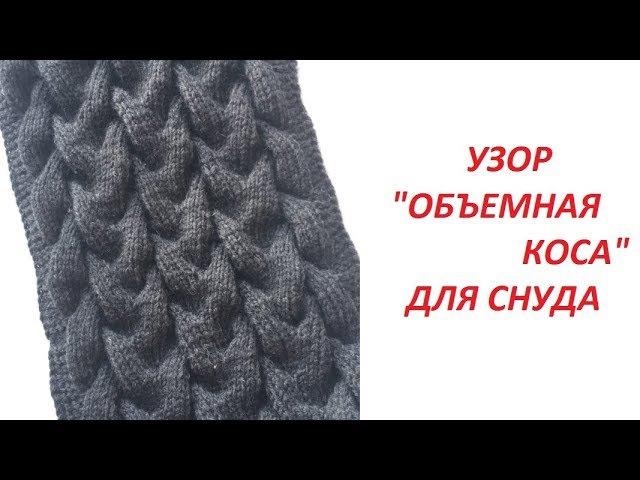 Узор КОСА С ТЕНЬЮ / ОБЪЕМНАЯ КОСА. Узоры для вязания спицами