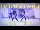 Танец под Natan - Гипнотайз (Танцующий Чувак) Танец под НАТАН