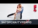 Произвольная программа танцев на льду пары Тиффани Загорски и Джонатан Гурейро Чемпионат Европы
