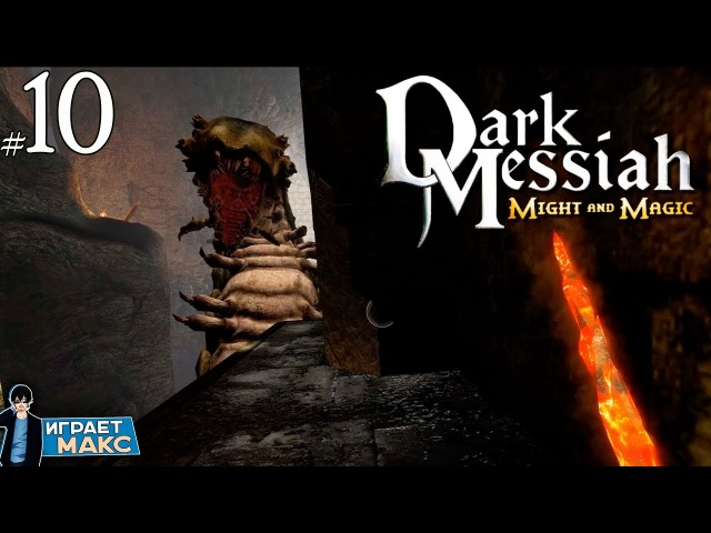 Dark Messiah Of Might And Magic - Гадкий Червь 10