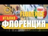 Флоренция  Путешествие в Италию  Сэндвичи с Лампредотто!  Hard Rock Cafe Италии