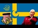 Культурный суицид Швеции и викинги мусульмане