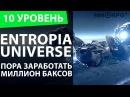 Entropia Universe. Пора заработать миллион баксов. Десятый уровень