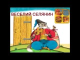 Роберт Шуман - Веселий селянин  Веселый крестьянин