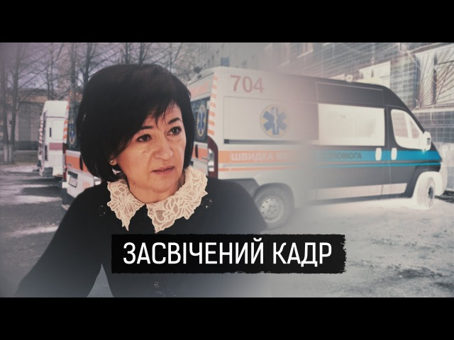 Засвічений кадр ІІ Матеріал Олени Козаченко для Слідство.Інфо