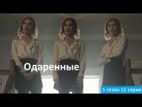 Одаренные 1 сезон 11 серия - Русское Промо (Субтитры, 2018) The Gifted 1x11 Promo