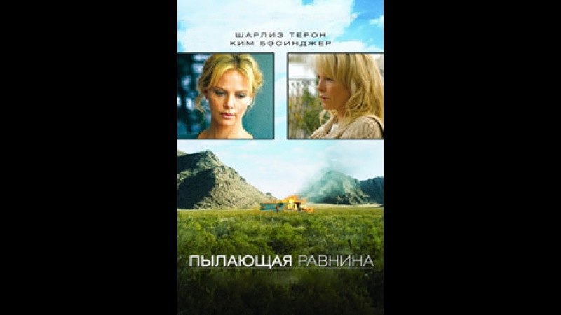 Гильермо Арриага - Пылающая равнина / The Burning Plain (2008) Шарлиз Терон, Ким Бейсингер, Дженнифер Лоуренс