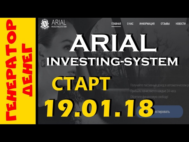 Arial investing-system 20% за 24 часа обзор проекта стартовавшего 19 января