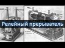 Прерыватель релейного типа осциллятор Тесла и катушка Румкорфа