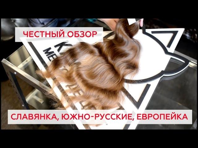 Волосы для наращивания. Славянка, южно русские, европейка. Честный обзор.