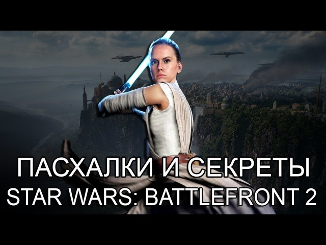 Star Wars: Battlefront 2 BETA - ПАСХАЛКИ И СЕКРЕТЫ В БЕТЕ / EASTER EGG