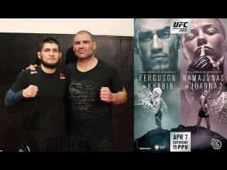 Хабиб не хочет чтобы Веласкес уходил в WWE, российский боец выбыл из UFC 223