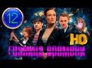 ᴴᴰ Граница времени 12 серия 2015 Фантастика детектив HD качество