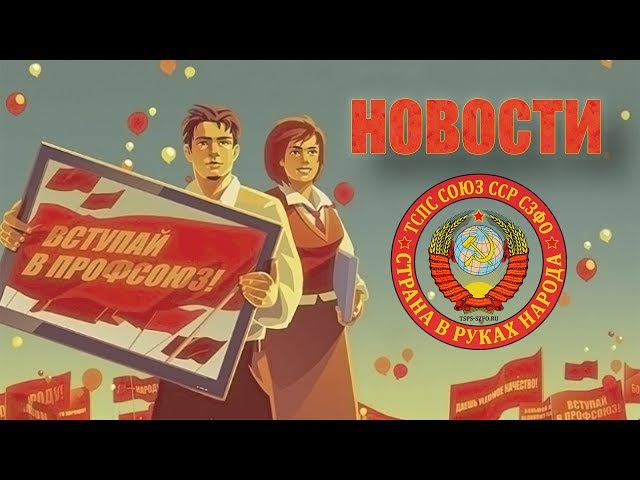 Новости профсоюза