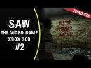 [Прохождение] | SAW: The Video Game (Пила) 2 | XBOX 360