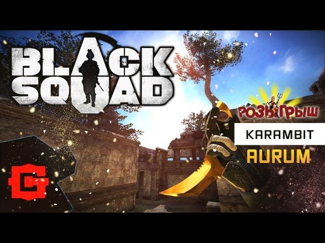 Золотой Karambit Aurum ★ Black Squad