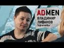 Владимир Лифанов, Suprematika: «Мне не хотелось, чтобы Россия как бренд ассоциировалась с куполами»