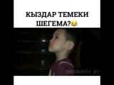 Кыз деген темеки шегема😂