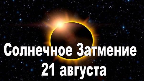 Солнечное затмение 21 августа 2017 года