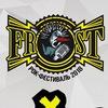 Фестиваль FROST - Нижний Новгород - 5 января