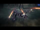 [Sub Hub] Retribution | (РУССКИЕ СУБТИТРЫ) (RUS SUB) | DAGames | Halo Wars 2 Song |【60 FPS】