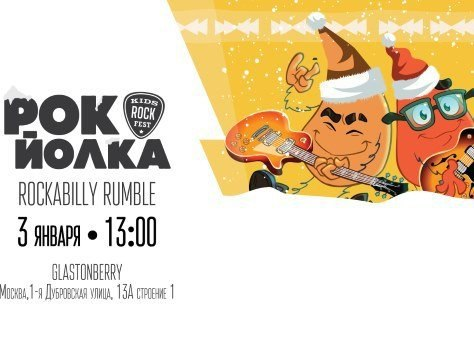 03.01 Рок Йолка! Kids Rock Fest: Rockabilly Rumble в клубе Glastonberry!