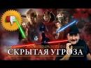 SokoL[off] TV [Плохбастер Шоу] Звездные Войны  Скрытая Угроза (feat. IKOTIKA) (Full HD 1080)