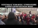 Казахстанцы из Аstana Musical устроили флешмоб в аэропорту Шереметьево Россия Москва