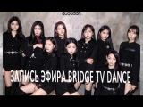 BRIDGE TV DANCE - 05.02.2018