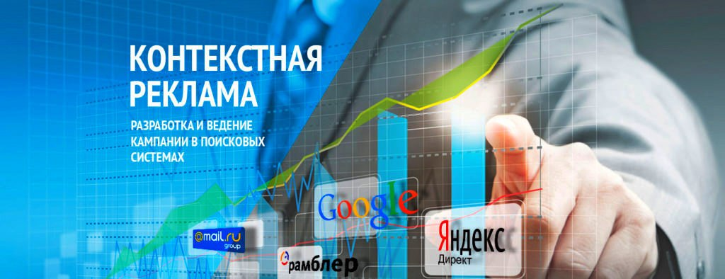 Курсы по контекстной рекламе в новосибирске