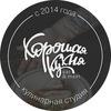 Хорошая кухня | Кулинарные мастер-классы Томск