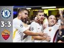 Челси - Рома. 3:3 Обзор игры 18.10.2017