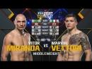 UFC Fight Night 112 Витор Миранда vs Марвин Веттори полный бой