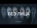 Без лица 14 июля на РЕН ТВ