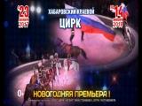 Новый год! Цирк! Цирк! Цирк! | 23.12 - 14.01 | ЦИРК - Хабаровск (0+)
