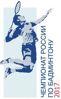 Чемпионат России по бадминтону 2017