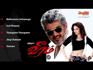 """Veeram  Thala"" 2014 Tamil movie songs Jukebox Ajiths  Ajith Kumar  Tamanna  DSP  Juke Box"