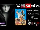 VK МGPL Фильм - Алеша Попович и Тугарин Змей