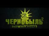 Чернобыль 2. Зона Отчуждения. В пятницу в 20:00 на ТВ-3
