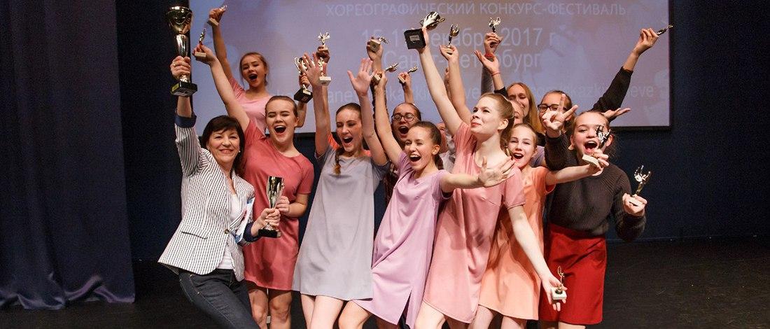 Победа Ансамбля современного танца «Вдохновение»